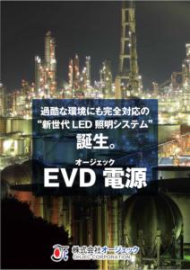 EVD電源搭載商品ラインアップ