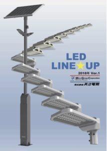 LEDラインナップ 2018年