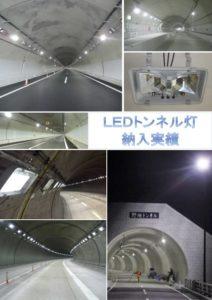 トンネル灯 納入実績
