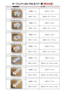 LED FMLタイプ 受注生産