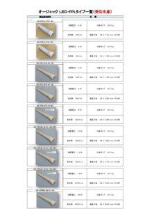 LED FPLタイプ 受注生産