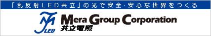 共立電照ロゴ